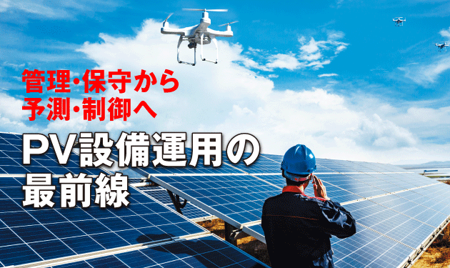 発電所経営の新たな指針 JAAMがガイドライン公表