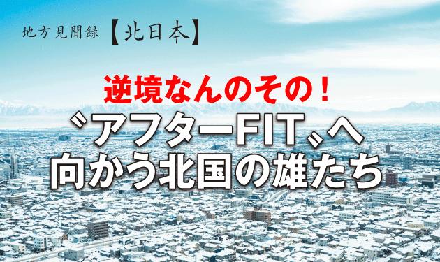 北海道で国内最大規模の蓄電池併設メガソーラー稼働