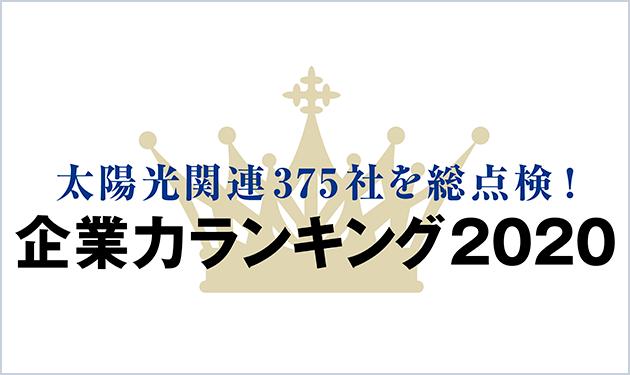 企業力ランキング2020