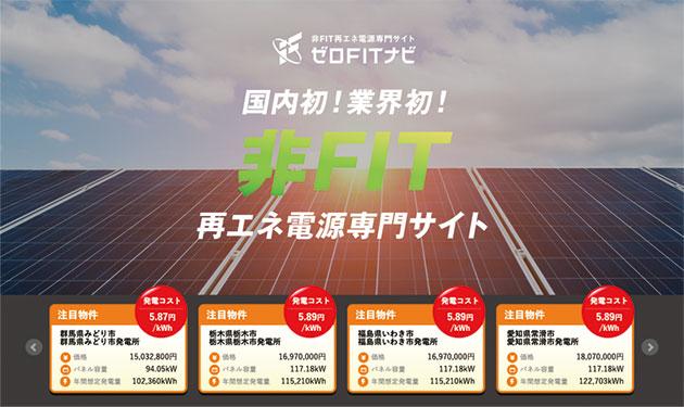 RE100電力、非FIT発電所のマッチングサイト開設