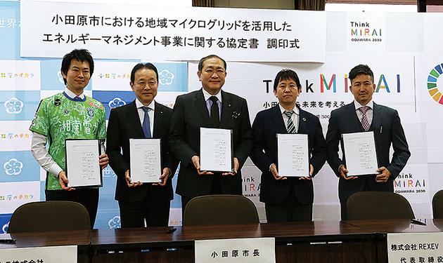 京セラ、小田原の小規模電力網事業で調印