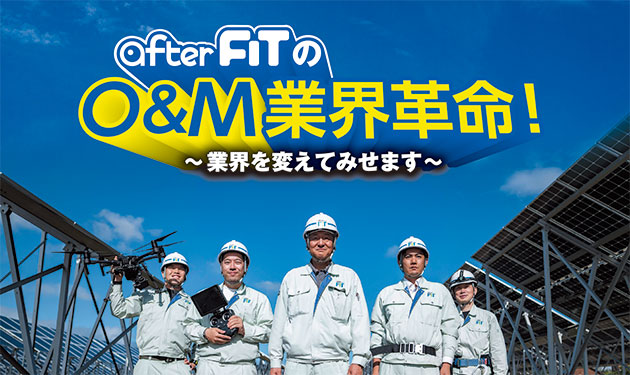 O&M業界に革命を!afterFITの大望