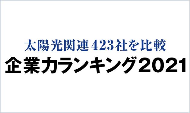 企業力ランキング2021