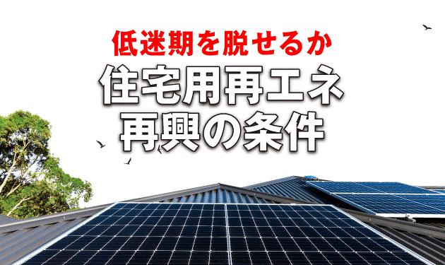 ネクストエナジー、太陽光と重要負荷分電盤のセット販売開始