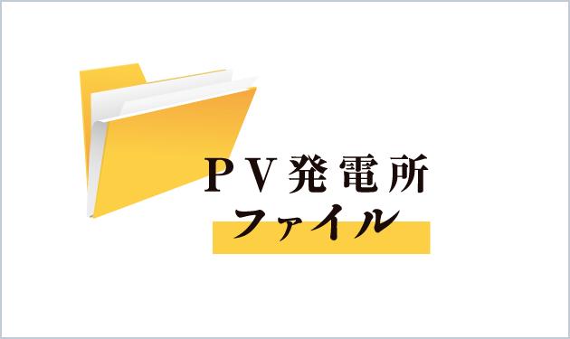 PV発電所ファイル