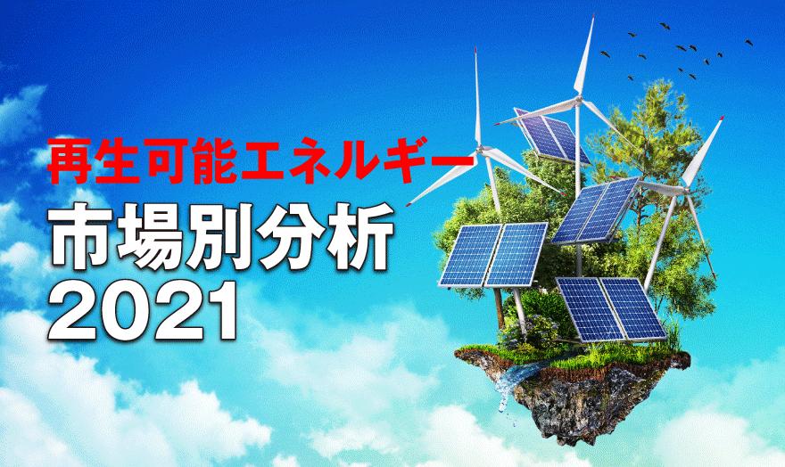 再生可能エネルギー 市場別分析2021