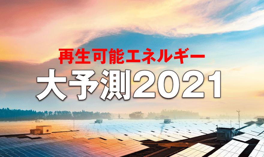 再生可能エネルギー 大予測2021