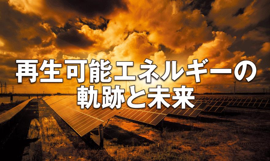再生可能エネルギーの軌跡と未来