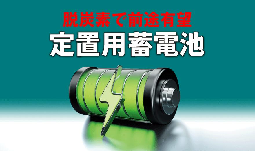 定置用蓄電池