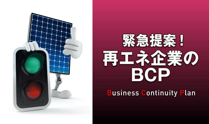 緊急提案!再エネ企業のBCP