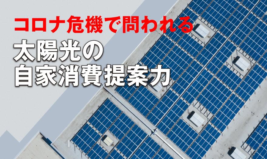 コロナ危機で問われる太陽光の自家消費提案力