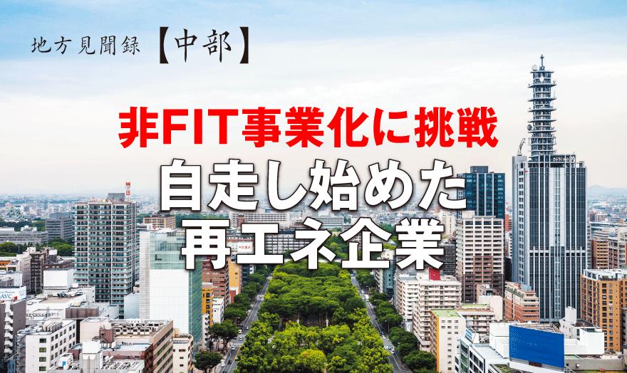 非FIT事業化に挑戦 自走し始めた再エネ企業