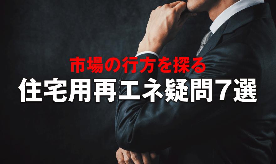 住宅用再エネ疑問7選