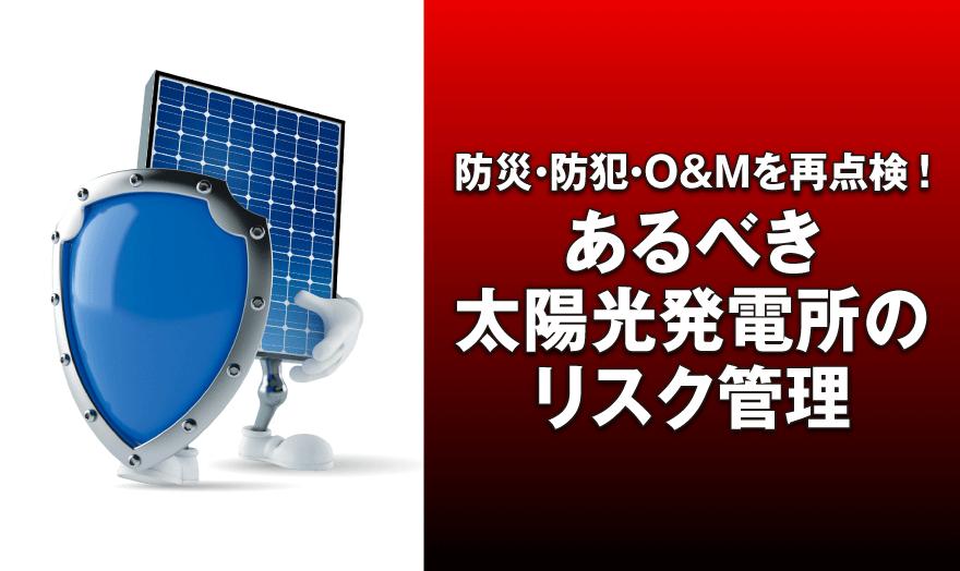 あるべき太陽光発電所のリスク管理