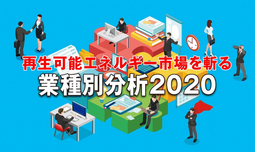 業種別分析2020