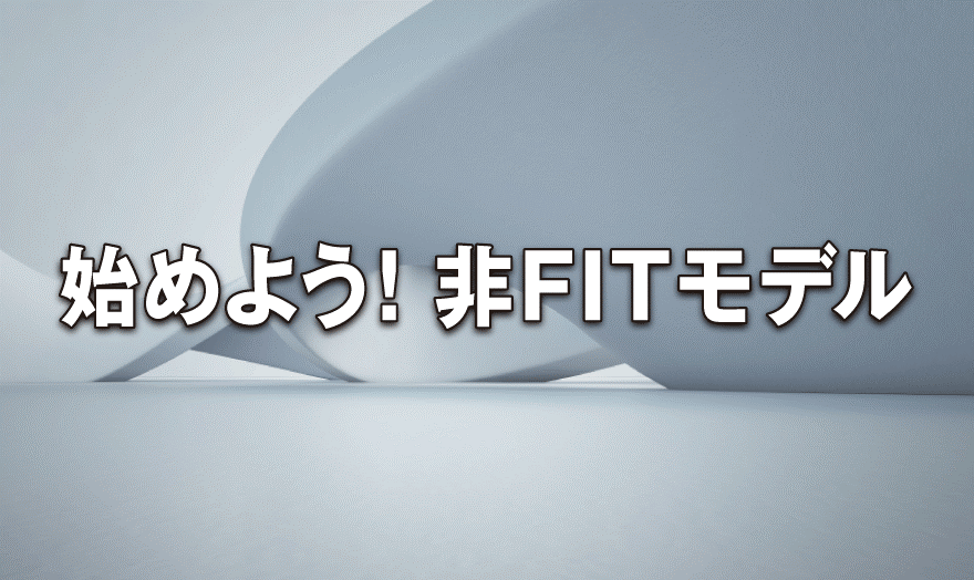 【PR企画】始めよう! 非FITモデル