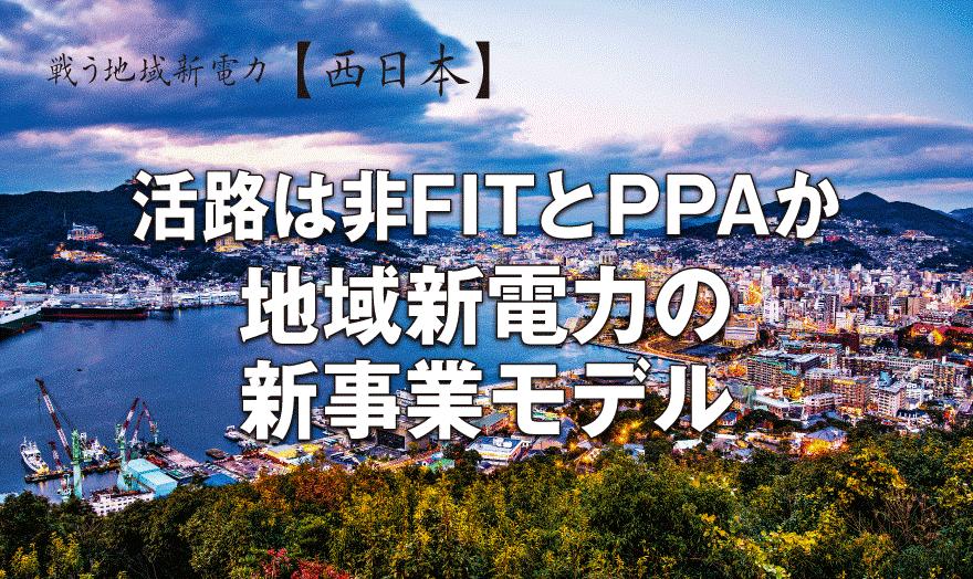 活路は非FITとPPAか 地域新電力の新事業モデル