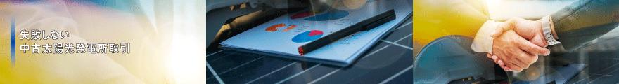 失敗しない中古太陽光発電所取引