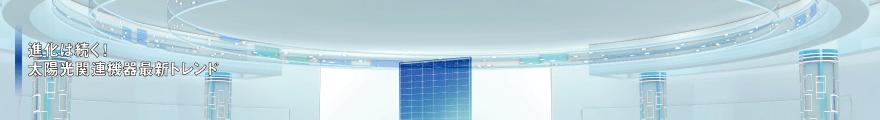 太陽光関連機器 最新トレンド