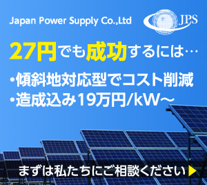 Japan Power Supply