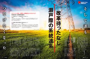 脱原発を巡って二分する、主要7党のエネルギービジョン