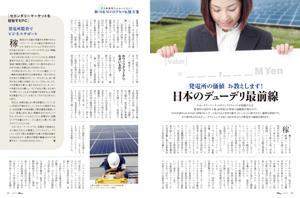 太陽光発電は政治情勢によって揺れ動く―――。